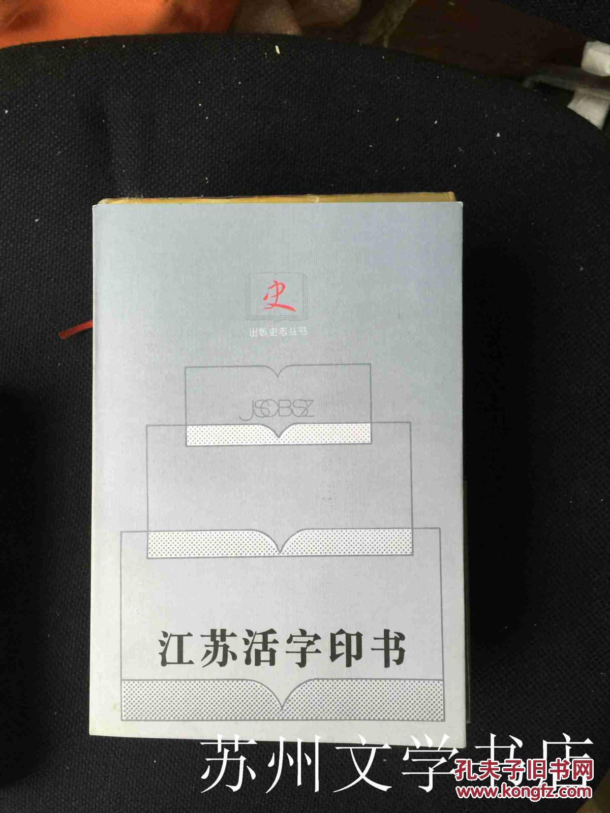 江苏活字印书 签名盖章 G4