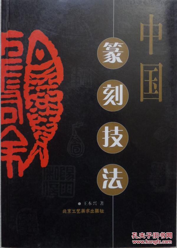 《中国篆刻技法》尽力在通俗易懂、深入浅出的准则下步步推进,它既有一定的普及性,又有一定的资料性,对篆刻他作特具有指导意义,具有无师自通之妙。