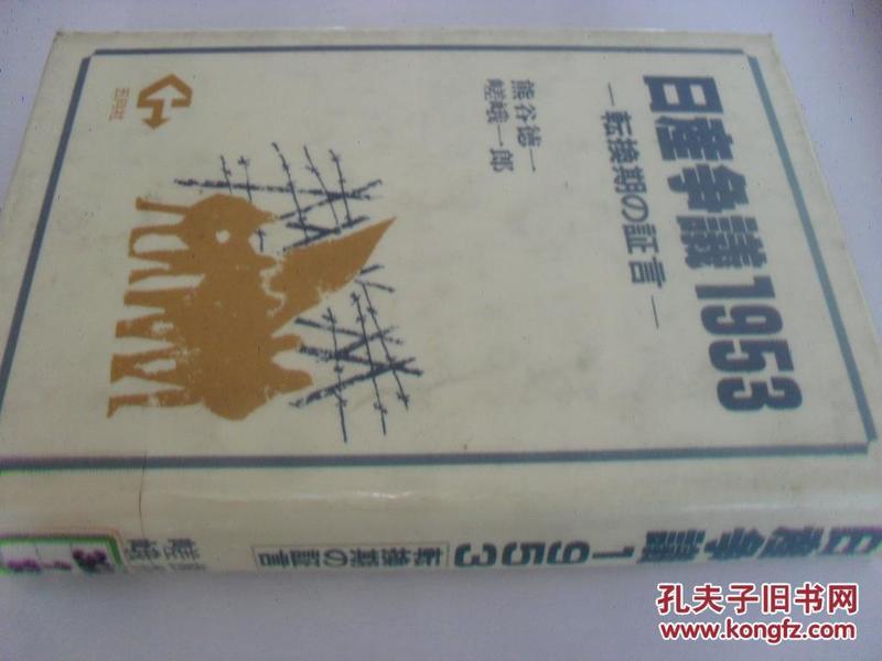日文原版    日产战争1953