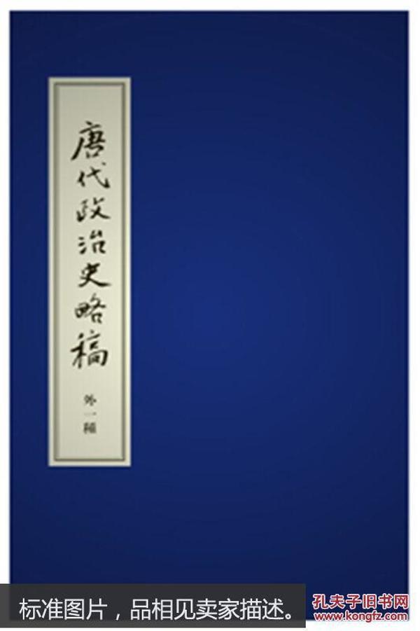 唐代政治史略稿 外一种  线装本