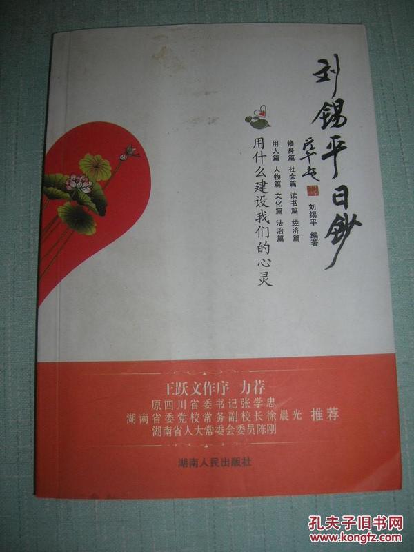 刘锡平日钞(签赠本)·