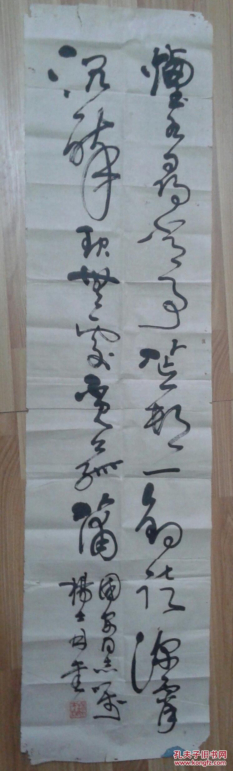 杨士林书法作品(保真)