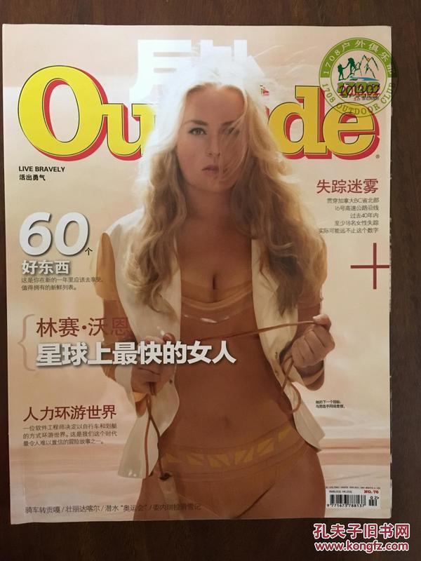 《户外 outside》期刊  2013年第二期, 林赛.沃恩,星球上最快的女人