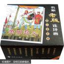 名家老版连环画:程十发专辑(全9册)