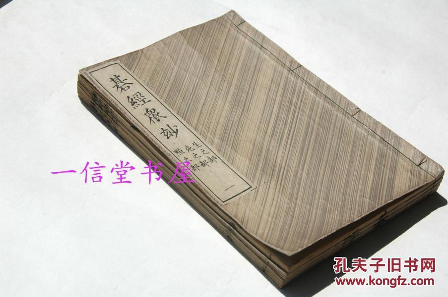 《碁经众妙》4册全  1812年  围棋  和刻木板