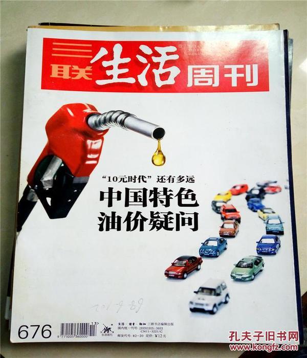 三联生活周刊2012年第13期(10元时代还有多远--中国特色油价疑问)