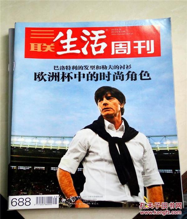 三联生活周刊2012年第25期(巴洛特利的发型和勒夫的衬衫--欧洲杯中的时尚角色)