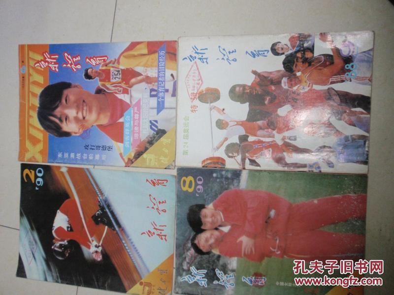 杂志:新体育(1990.8) xhl-11