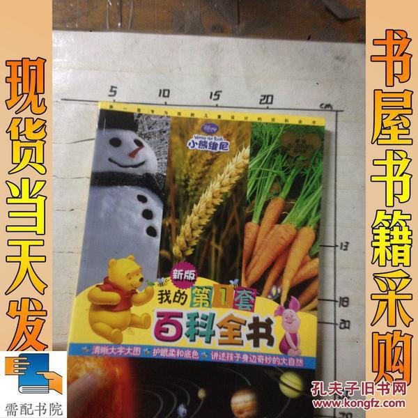 小熊维尼·我的第1套百科全书:自然卷(新版)