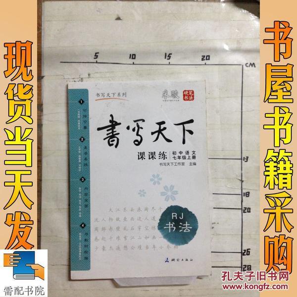 米骏字帖书写天下·课课练·初中语文(7年级上册)·RJ