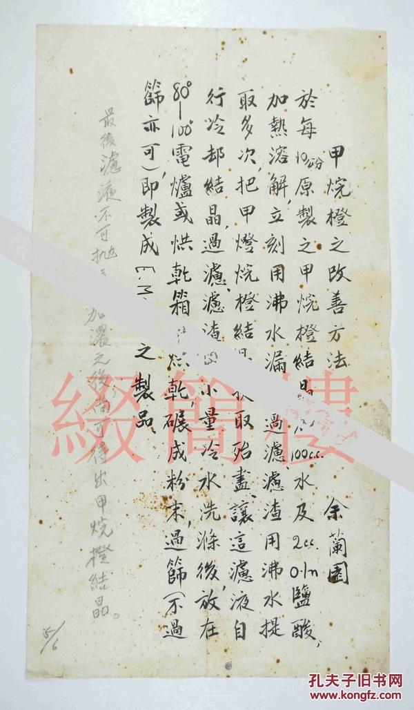 """VZD16100802北平中国大学教授、有机化学和农产品分析专家 余兰园 """"甲烷橙之改善方法"""" 毛笔手稿一页"""