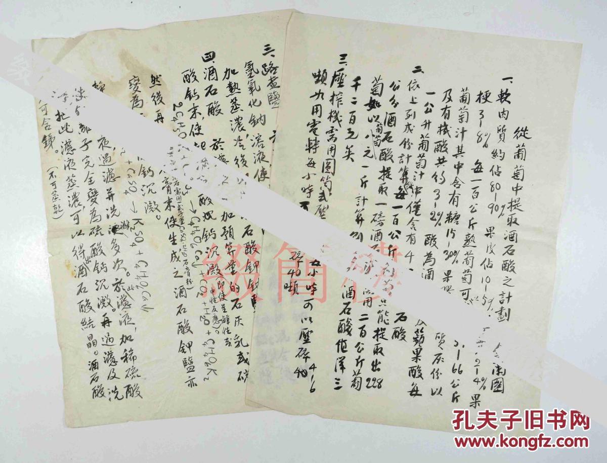 """VZD16100803北平中国大学教授、有机化学和农产品分析专家 余兰园 """"从葡萄中提取酒石酸之计划"""" 毛笔手稿两页"""
