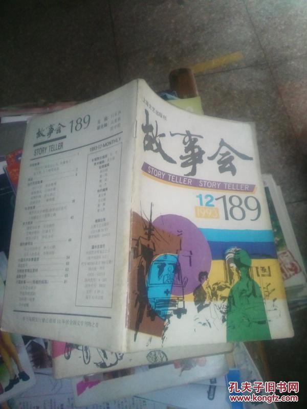 故事会1993,12