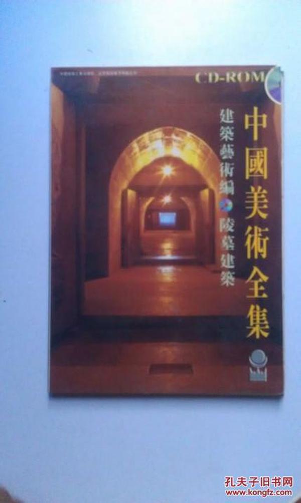 建筑艺术编 陵墓建筑(电子书)【中国美术全集】