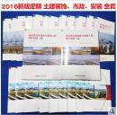 """豫建标定[2016]13号-河南省建筑工程预算定额""""营改增""""材料预算定额"""