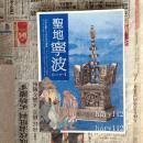 圣地宁波-ニンポー 日本仏教1300年の源流   现货包快递  圣地宁波   佛画  五百罗汉图