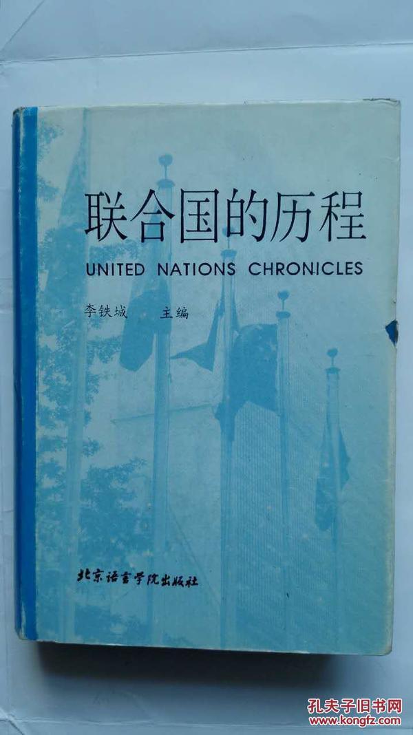 著名人物系列《联合国的历程》(李铁城签名本精装 )