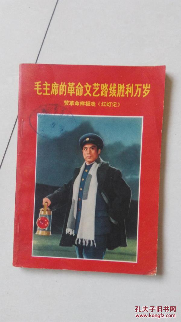 毛主席的的革命文艺路线胜利万岁—赞革命样板戏《红灯记》(第二集)