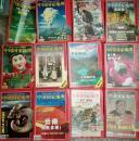 中国国家地理 2002年12册合售/BT