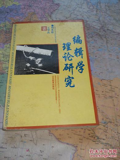 编辑学理论研究            刘光裕,王华良著            85品