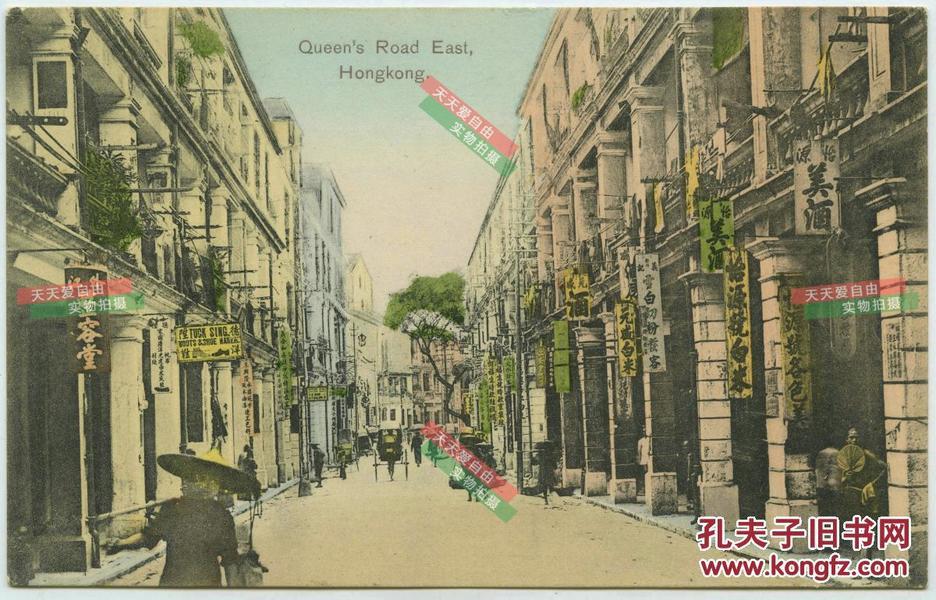 民国香港皇后大道东街道林立店铺老明信片,怡源美酒,怡源白米等