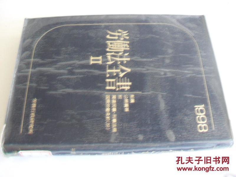 日文原版     労働法全书〈平成10年版〉
