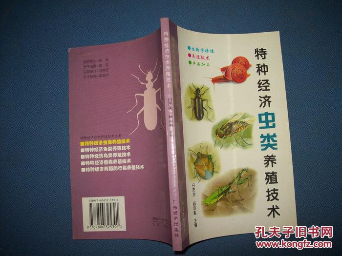 特种经济虫类养殖技术