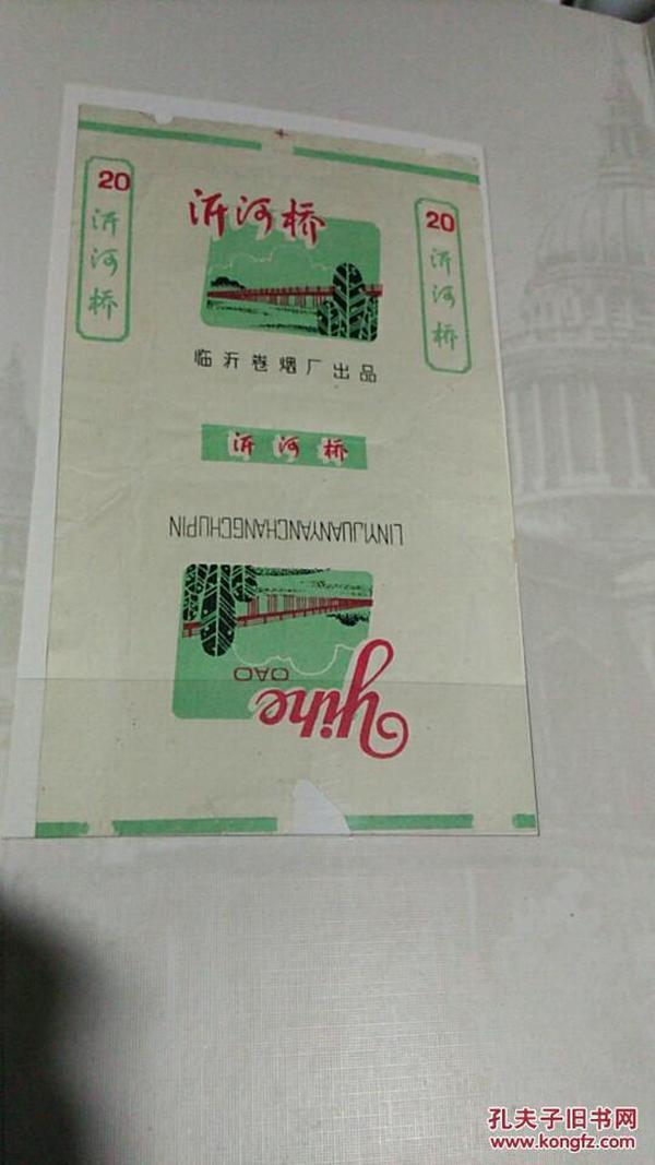 沂河桥烟标-12000元