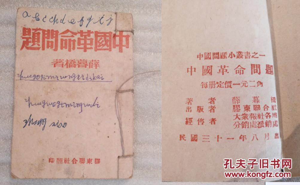 红色收藏64开本1942年胶东联合社薛暮桥著中国革命问题稀少版本包老