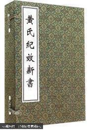 中医古籍孤本大全 ---黄氏纪效新书(线装1函4册)