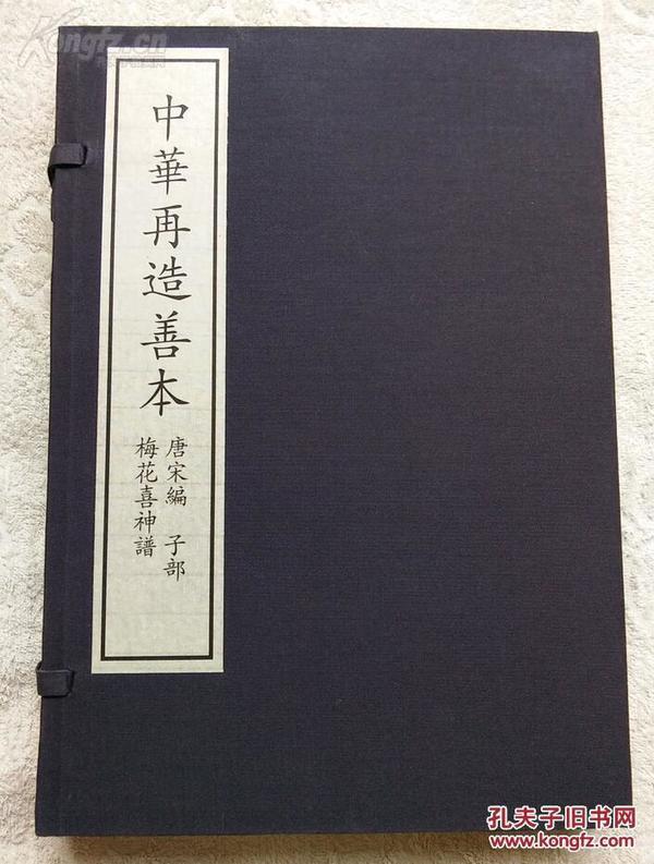中华再造善本《宋椠本梅花喜神谱》(一函二册全 仅印200部、定价1410元)