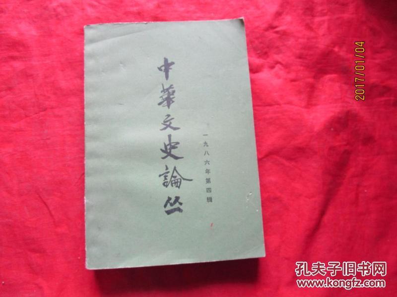 中华文史论丛.2001年第4辑(总第六十八辑)