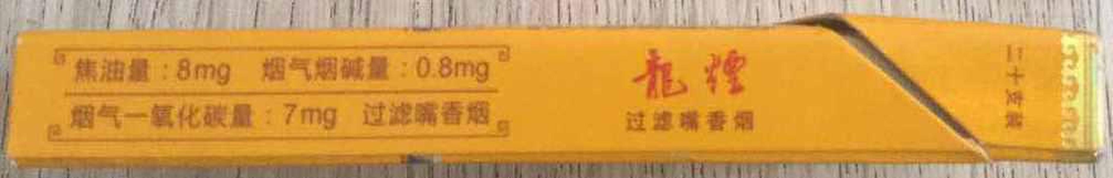 烟标 龙烟 1902江苏中烟工业有限责任公司与黑龙江烟草工业有限责任公司联合研制实物拍摄现货价格:8元