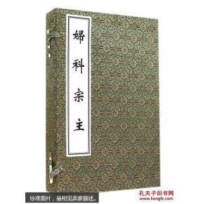 中医古籍孤本大全 ---妇科宗主(线装16开1函2册)