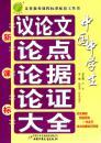 正版二手中国中学生(新课标):议论文论点论据论证大全(2011年9月
