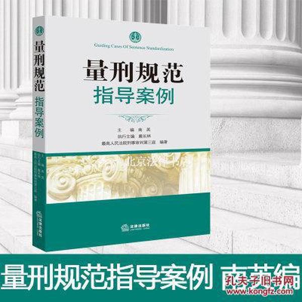 量刑规范指导案例