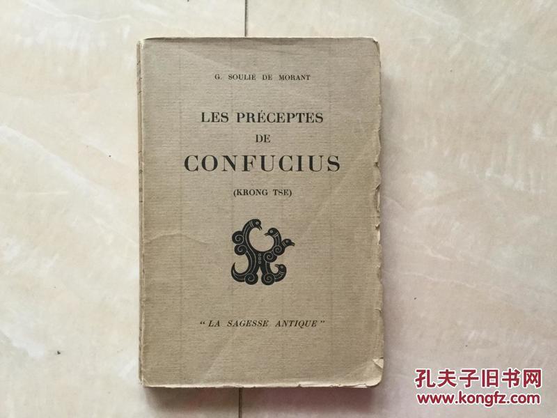 姣�杈规��   Les Preceptes De Confucius   瀛�瀛�璇�褰�  ����娉��芥�瀛�瀹�  娉��介���镐���  G.Soulie De Morant 缈昏����绌�