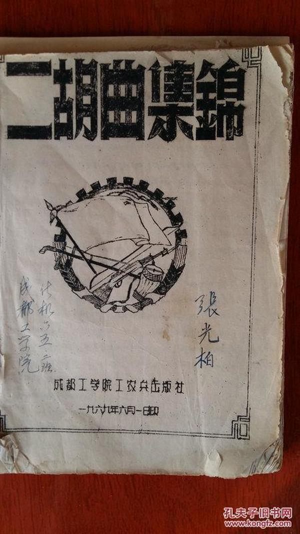 二胡曲集锦(油印文革文献)