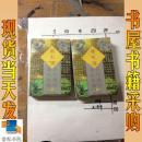 蔡东藩 历代通俗演义全编  上中册 两本合售