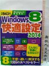 日文原版16开电脑使用关联书   windows8快适设定 2014   宝岛社出版 この本を読めばwindows8が最高に使いやすくなる!