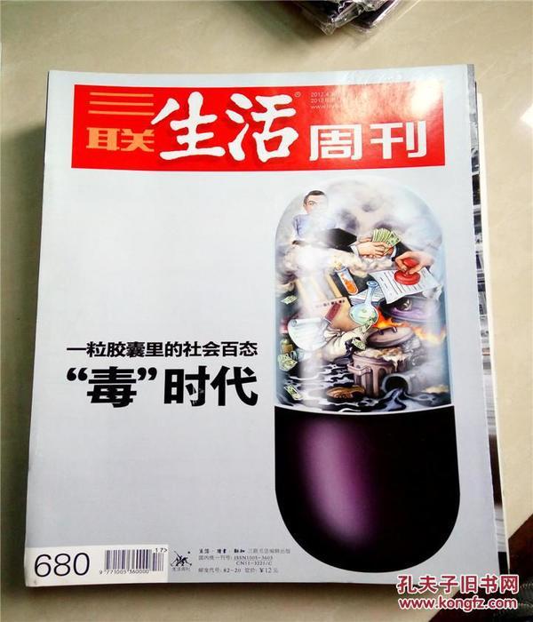 三联生活周刊2012年第17期(一粒毒胶囊的社会百态--毒时代)