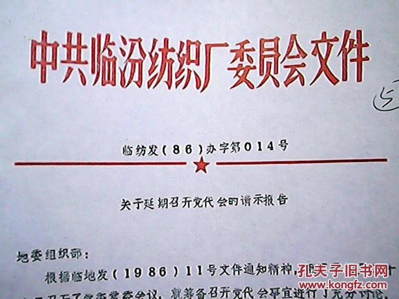 中共临汾纺织厂委员会文件  临纺发(86)办字第14号:关于延期召开党代会的请示报告