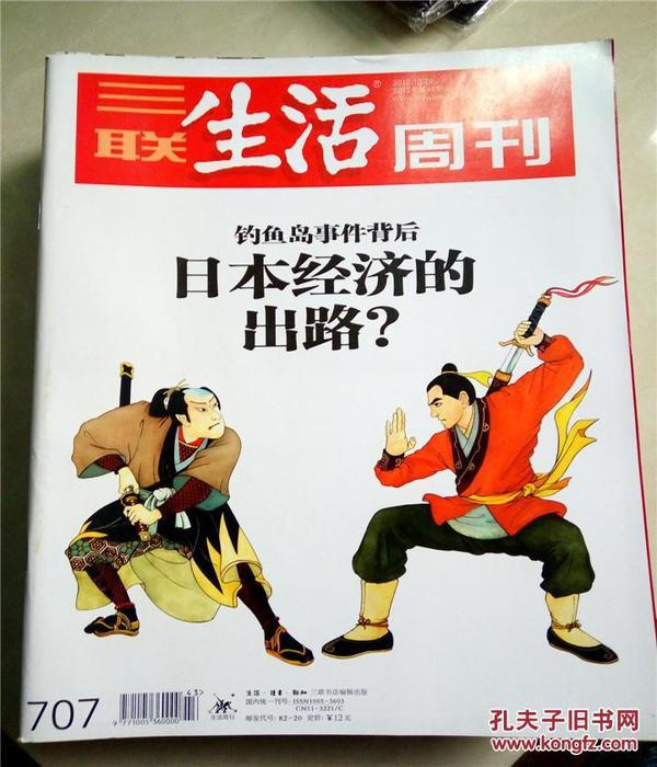 三联生活周刊2012年第43期(钓鱼岛事件背后--日本经济的出路?)