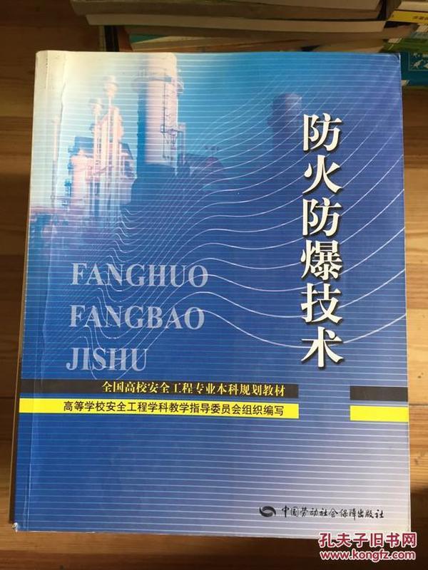 防火防爆技术 杨泗霖主编 中国劳动社会保障出版社