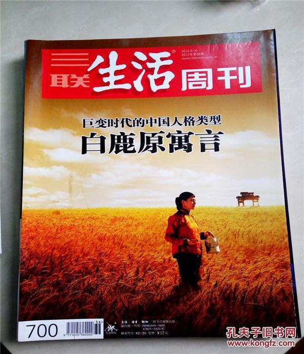 三联生活周刊2012年第36期(巨变时代的中国人格类型--白鹿原寓言)