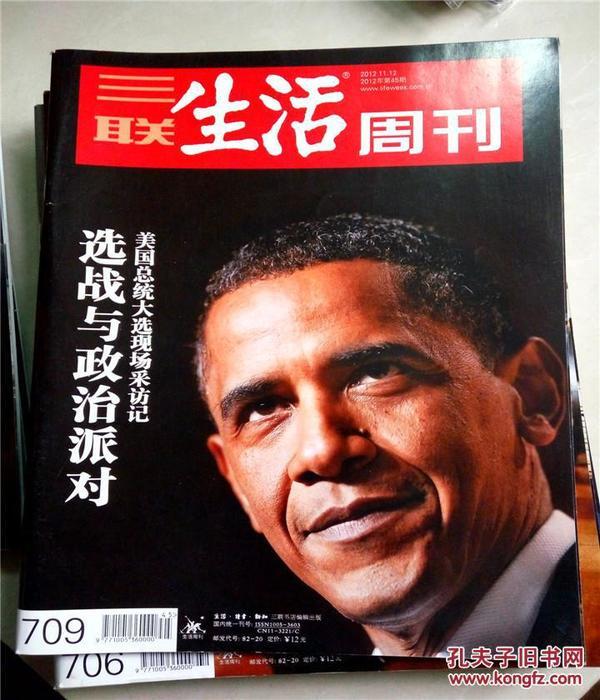 三联生活周刊2012年第45期(美国总统大选现场采访记--选战与政治派对)