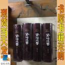 资治通鉴1--4(套装 全四册)(图文珍藏本)