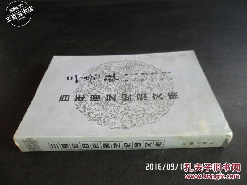 三意社百年演艺纪念文集(赠本见书影)
