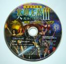 【游戏光盘】魔法门系列之  英雄无敌III3 末日之刃(1CD)