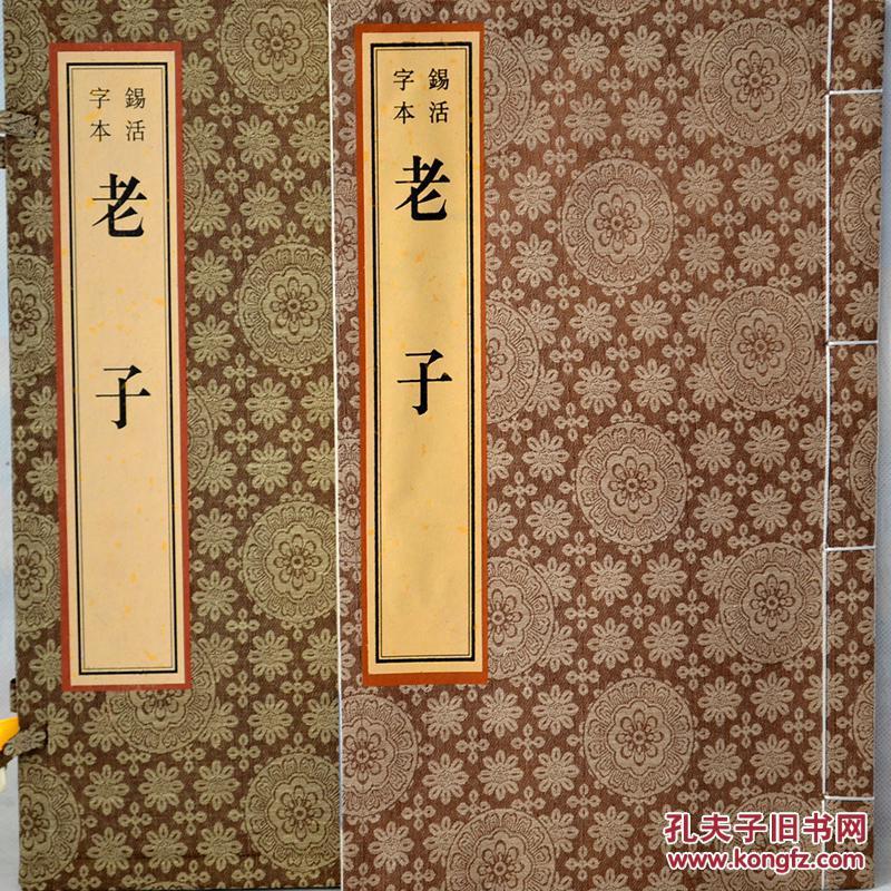 老子(锡活字本 8开线装 全一函一册)广陵书社
